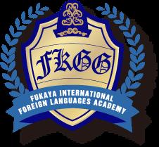 深谷国際外語学院ロゴ